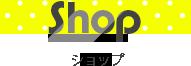 shop 販売情報